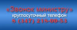 Круглосуточный телефон
